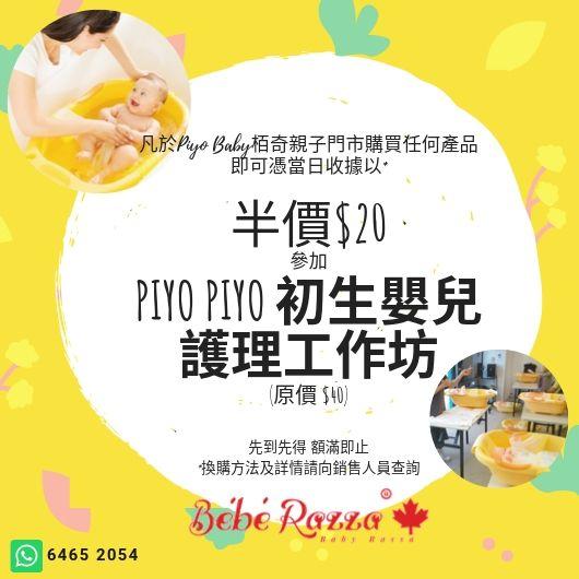 **完結** (11月/12月) Piyo Piyo 門市 X 初生嬰兒護理工作坊