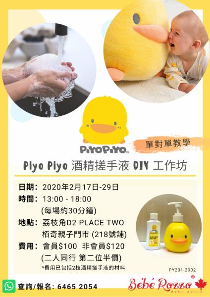 **完結** (2月) Piyo Piyo 酒精搓手液 DIY 工作坊