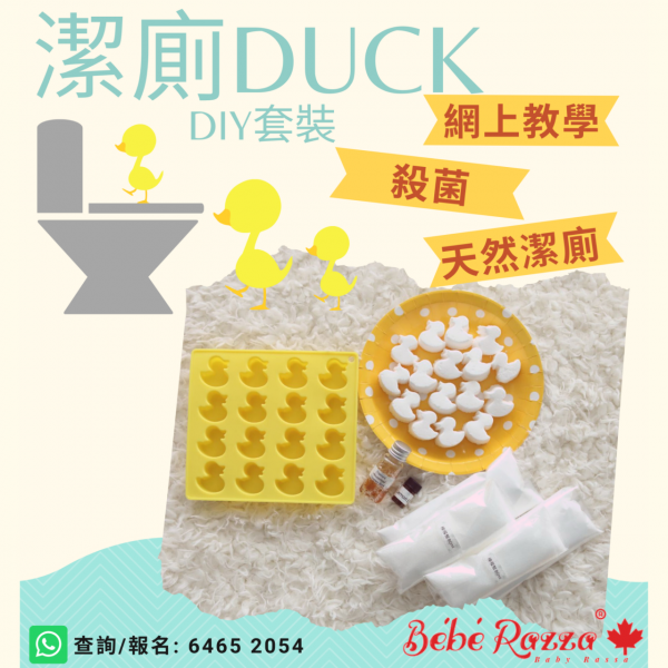 (4月-10月) 潔廁DUCK DIY工作坊