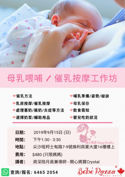 **完結** (9月) 母乳喂哺/催乳按摩工作坊