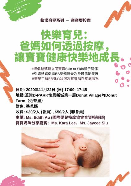 **完結** (11/2020) 快樂育兒:爸媽如何透過按摩,讓寶寶健康快樂地成長講座