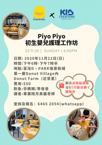 **完結** (11/2020) Piyo Piyo 初生嬰兒護理工作坊