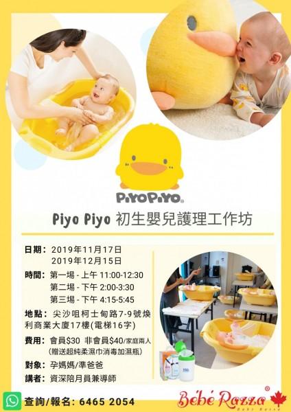 **完結** (11月/12月) Piyo Piyo 初生嬰兒護理工作坊