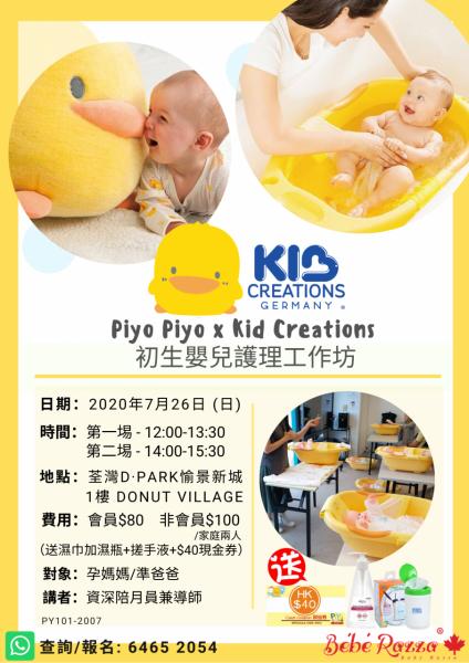 **完結**(7/2020) Piyo Piyo 初生嬰兒護理工作坊