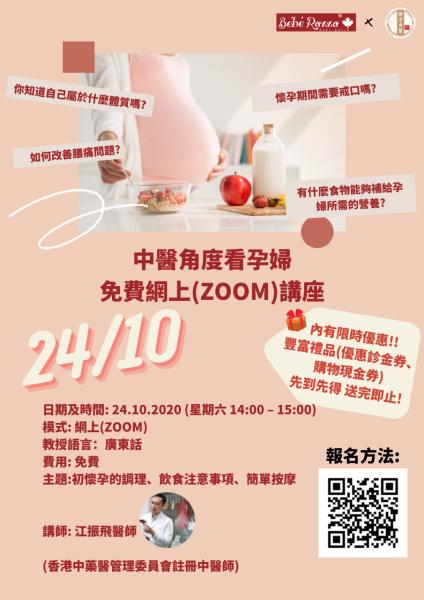 **完結** (10/2020) 中醫看孕婦 - 免費網上講座