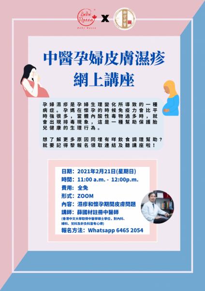 (02/2021) 中醫孕婦皮膚濕疹網上講座