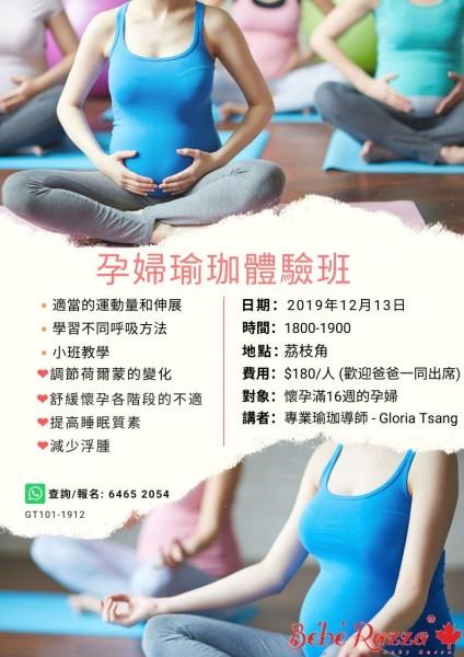 **完結** (12月) 孕婦瑜珈體驗班