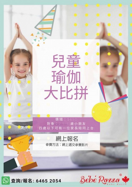 **完結**(6-7月) 網上兒童瑜伽/瑜伽舞蹈大比拼