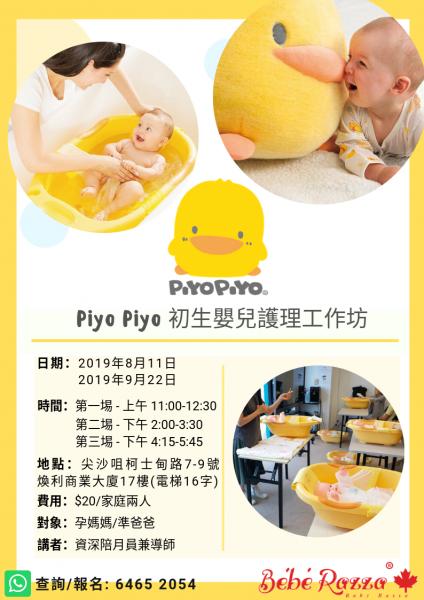 **完結**  (8月/9月) Piyo Piyo 初生嬰兒護理工作坊